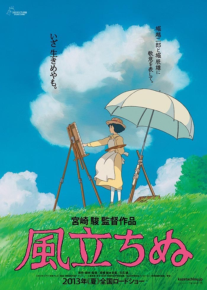 Poster The Wind Rises