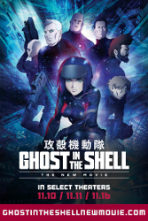 Ghost in the shell cartel